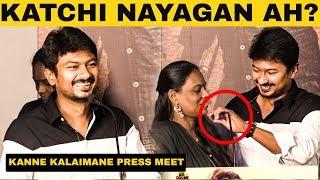 ''கட்சி நாயகனா? இதுக்கு தான் நான் வேணாம்னு சொன்னேன்'' Udhayanithi Stalin Speech   Kanne Kalaimane