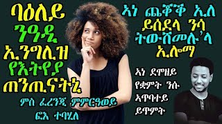 ባዕለይ ንዓዲ ኢንግሊዝ የእትየያ ጠንጢናትኒ - Eritrean love story