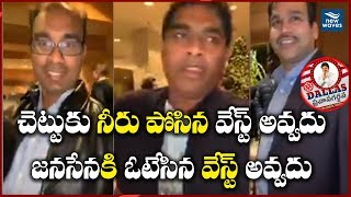 Janasena Cheif Pawan Kalyan Craze In Usa At Dallas | Janasena Pravasa Garjana | New Waves