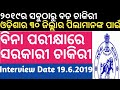ବିନା ପରୀକ୍ଷାରେ ସରକାରୀ ଚାକିରୀ.. Government Autonomous College Vacancy For Guest Faculty Without Exam