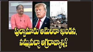 ఫుల్వామాకు అమెరికా ఖండన, నమ్మవచ్చా అగ్రరాజ్యాన్ని?||US and Fight against Terrorism||