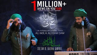 Kalam: Ali Maula Ali Dam Dam Remix Artist: Sultan ul Qadiria Qawwal Mixed & Mastered : Sultan ul Qadiria Studios - ALL RIGHTS RESERVED - SULTAN UL ...