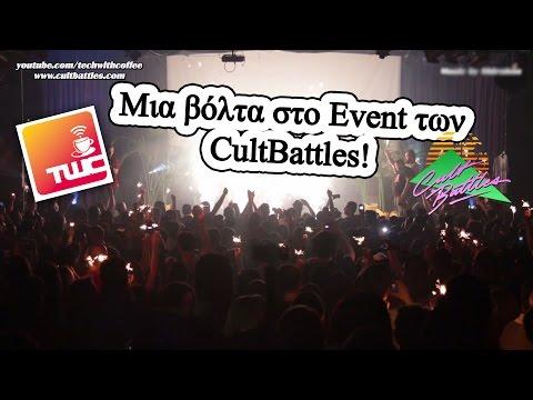 TwC - Μια βόλτα στο Event των CultBattles! (2016)