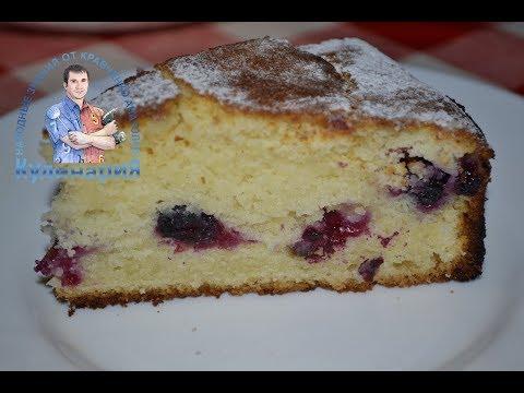 Очень вкусный пирог со сметаной и ягодами в духовке