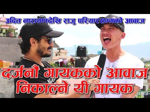 यस्तो अनौठो गायक- जो भएभरको गायकको दुरुस्तै आवाज निकाल्छन् ! हेर्नेपर्ने भिडियो- Ranjan Rai