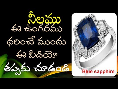 Blue sapphire stone benefits in Telugu Neelam   నీలం నీలము