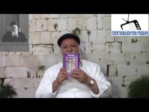 הרב שמואל שמואלי - סיפורי צדיקים - הרב עובדיה הדאייה מרתק ביותר חובה לצפות!