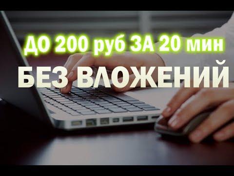 Как заработать 50 рублей в час