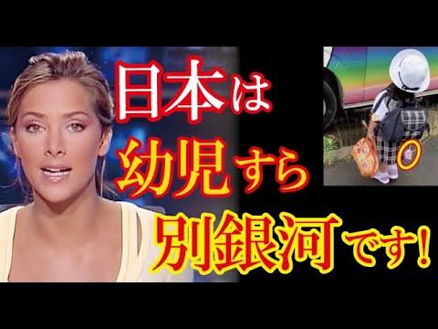 日本の園児が通園する姿を映した動画が規律正しく異次元だと海外ネットで話題に→海外「こんな国に勝てるわけない」すごいぞJAPAN!
