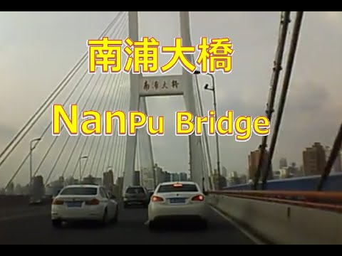 Drive Recorder in Shanghai,  Nanpu Bridge  ドライブレコーダー イン 上海 南浦大橋編