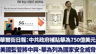 華為產品低價秘密 外媒曝享巨額政府補貼|新唐人亞太電視|20191229