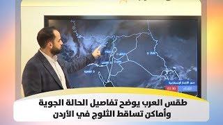 طقس العرب يوضح تفاصيل الحالة الجوية وأماكن تساقط الثلوج في الأردن