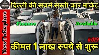 Used Cars Under 1 lakh | Hidden Second hand Car Market In DELHI | Prime Cars | NewToExplore