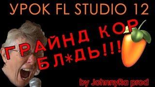 GRINDCORE, КАК СОЗДАТЬ ШЕДЕВР? | Урок FL Studio 12