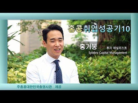 홍콩 취업, 인터뷰 시리즈 10탄 커버 이미지