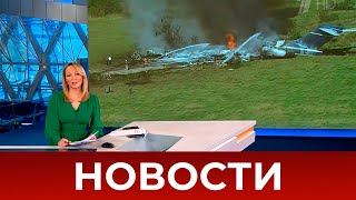 Выпуск новостей в 1200 от 20.10.2021