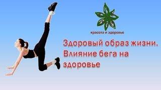 Смотреть видео активный и здоровый образ жизни