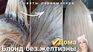 Тотальный БЛОНД дома Окрашивание с краской Эстель 9 16 осветление волос Капус без желтизны