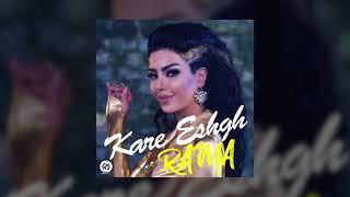 Rama - Kare Eshgh OFFICIAL TRACK