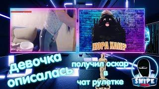 ДЕВОЧКА ОПИСАЛАСЬ ВО ВРЕМЯ СТРИМА / ПОЛУЧИЛ ОСКАР В ЧАТ РУЛЕТКЕ  / ЖОРА ХАКЕР / ЧАТ РУЛЕТКА /