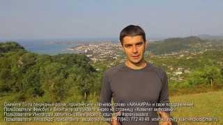 Поздравь Абхазию