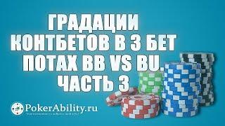 Покер обучение | Градации контбетов в 3бет потах BBvsBU. Часть 3