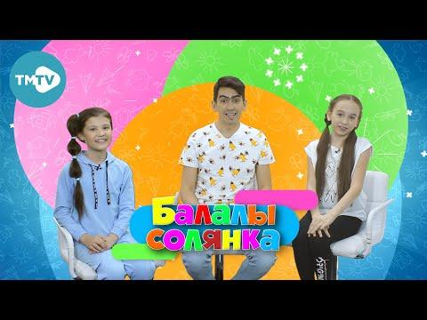 Балалы Солянка 18.05.2021 | Татарские детские песни 🎶