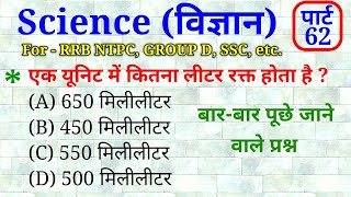 Science Part - 62    For - RAILWAY NTPC, GROUP D, SSC CGL, CHSL, MTS & all exams