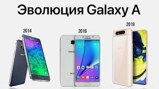 Эволюция Galaxy A cмотреть видео онлайн бесплатно в высоком качестве - HDVIDEO