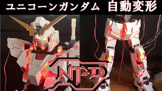 【Part3】ユニコーンガンダム自動変形 Auto Transforming Unicorn Gundam