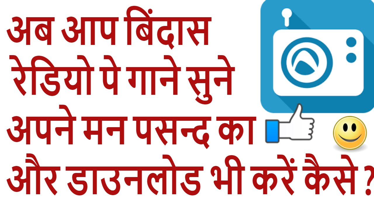 How to Listen Songs on FM Radio and Download Free All Songs With latest  Android App Radio Player