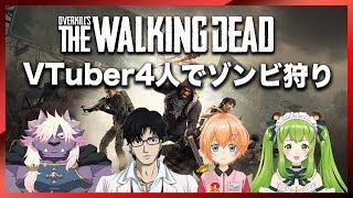 [LIVE] Overkill's The Walking Dead VTuber4人でゾンビ狩り【魔王視点】