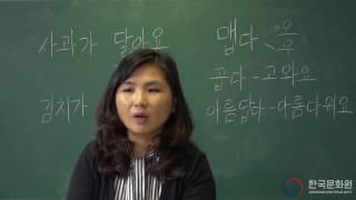 2 уровень (3 урок - 2 часть) ВИДЕОУРОКИ КОРЕЙСКОГО ЯЗЫКА