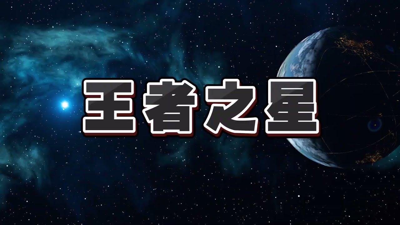 【GOGO安啦】影子政府隱瞞的規劃   王者之星的神秘力量?!