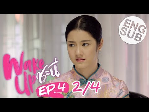 [Eng Sub] Wake Up ชะนี The Series | EP.4 [2/4]
