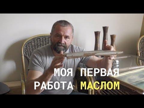 Уроки живописи маслом - О сохранности картин - Юрий Клапоух (2019)