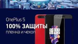видео чехол oneplus 5t