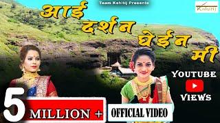 Aai darshan ghein mi|Team Kshitij,ekveera aai hit song 2020,agrikoli song,jaiekveera