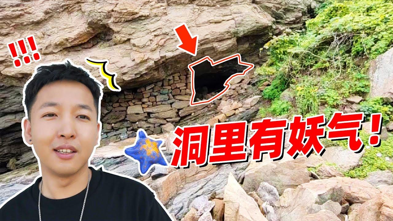 老撕鸡vlog44:海岛度假第2天,进神秘山洞探险,还捡到蓝色的派大星