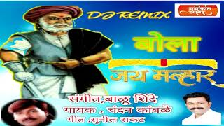 Bola Jay Malhar Dj Mix