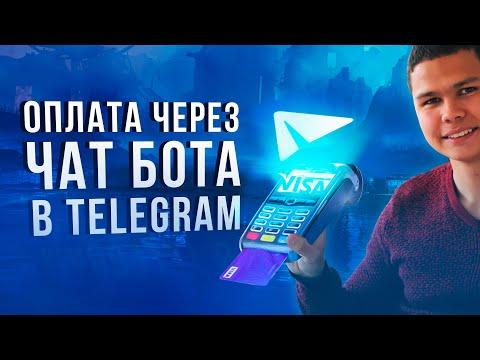 Кейс. Чат-бот для бизнеса. Оплата чат бота в телеграм! Telegram бот для оплаты Visa и яндекс деньги
