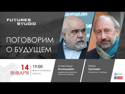 Поговорим о будущем: Александр Искандарян