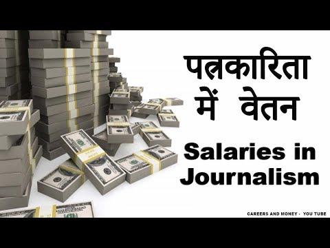 Salaries in Journalism in Hindi
