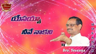 yesayya neeve nakani song | bro yesanna songs | telugu christian songs | hosanna ministries songs