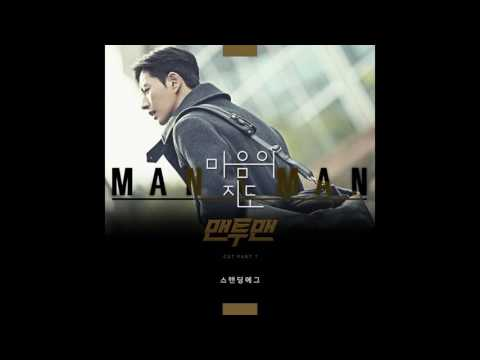 STANDING EGG - 마음의 지도 [맨투맨 OST Part.7]