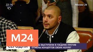 Смотреть видео Рэперы выступили в Госдуме против отмены концертов своих коллег - Москва 24 онлайн