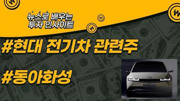 현대 기아 전기차 관련주  #동아화성, #아이오닉5 수혜주