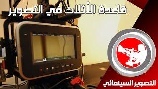 24 - التصوير السينمائي | نصائح حول زوايا التصوير السينمائي بقاعدة الأثلاث