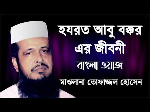 হযরত আবু বক্কর এর জীবনী | Mawlana Tofazzal Hossain | Bangla Waz | Ruposhi Bangla Production | 2017