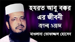 হযরত আবু বক্কর এর জীবনী | Mawlana Tofazzal Hossain | Bangla Waz | Ruposhi Bangla Production | 2017